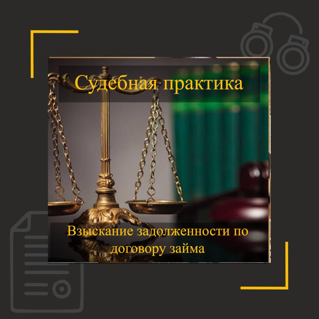 судебная практика займ кредит